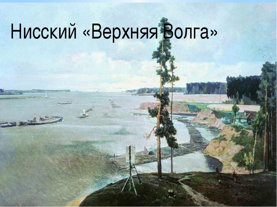 Нисский «Верхняя Волга»