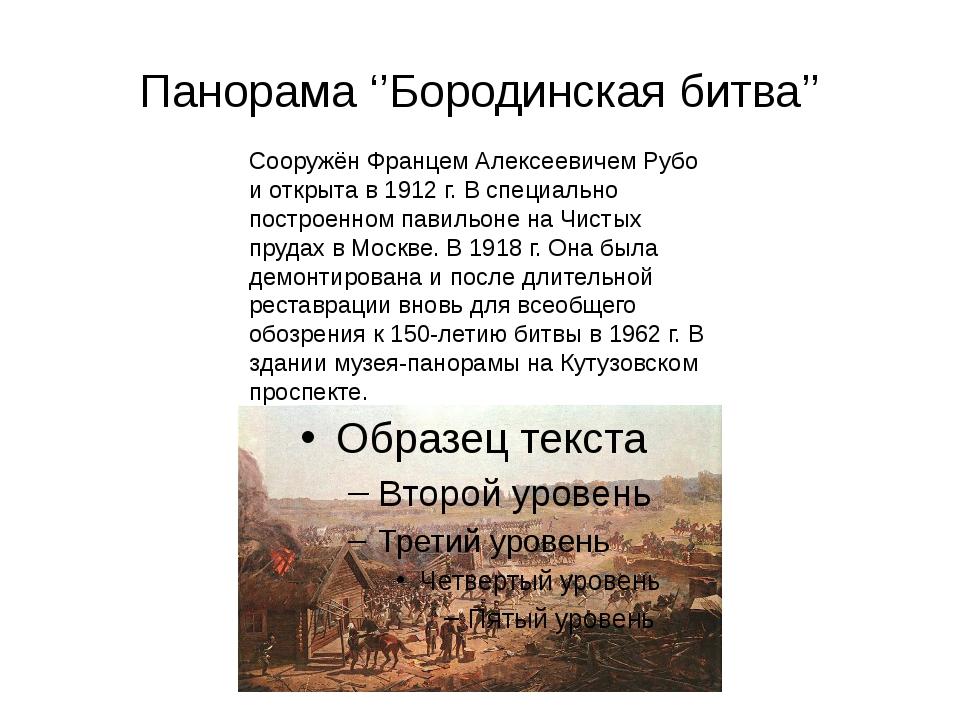 Панорама ''Бородинская битва'' Сооружён Францем Алексеевичем Рубо и открыта в...
