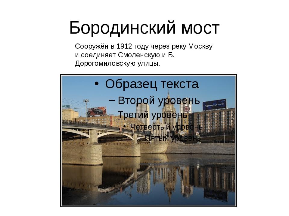 Бородинский мост Сооружён в 1912 году через реку Москву и соединяет Смоленску...