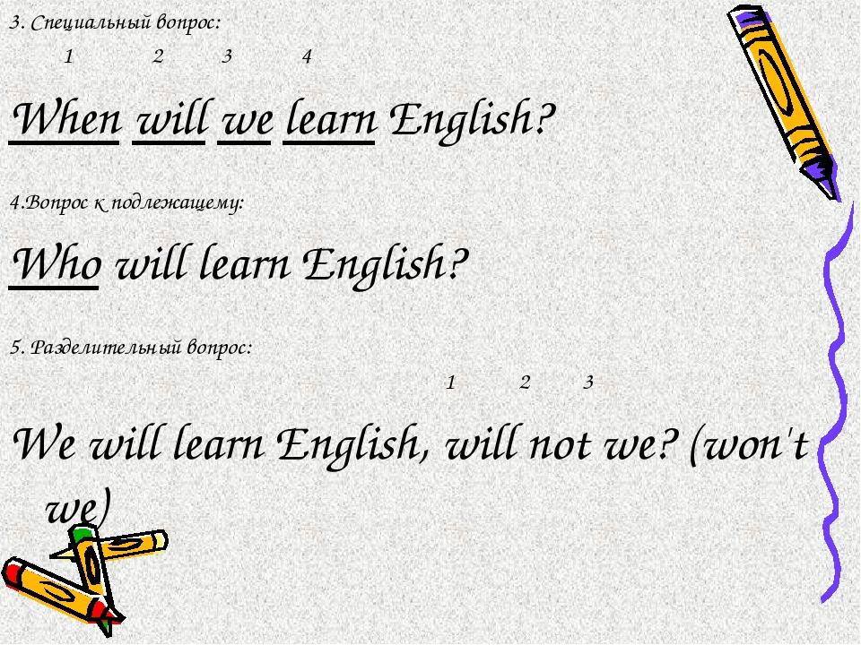 3. Специальный вопрос: 1 2 3 4 When will we learn English? 4.Вопрос к подлежа...