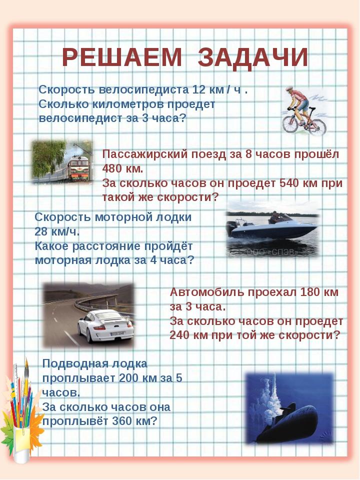 РЕШАЕМ ЗАДАЧИ Скорость велосипедиста 12 км / ч . Сколько километров проедет...