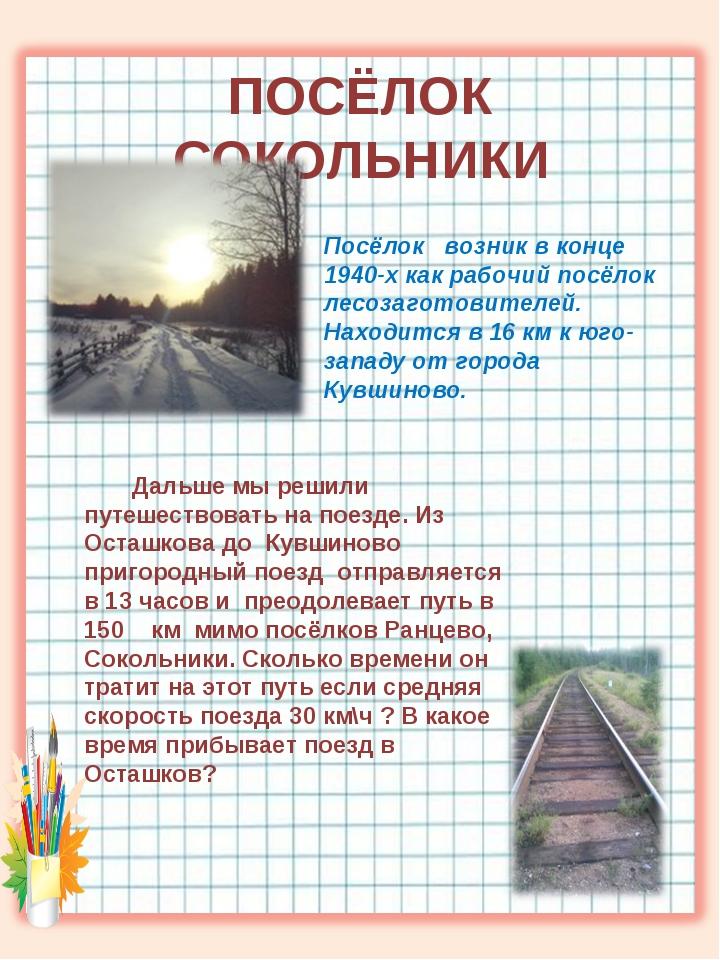 ПОСЁЛОК СОКОЛЬНИКИ Посёлок возник в конце 1940-х как рабочий посёлок лесозаг...