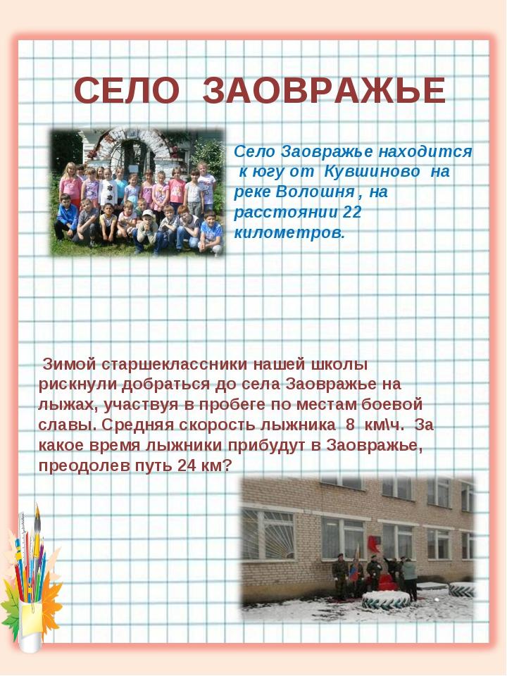 СЕЛО ЗАОВРАЖЬЕ Село Заовражье находится к югу от Кувшиново на реке Волошня ,...