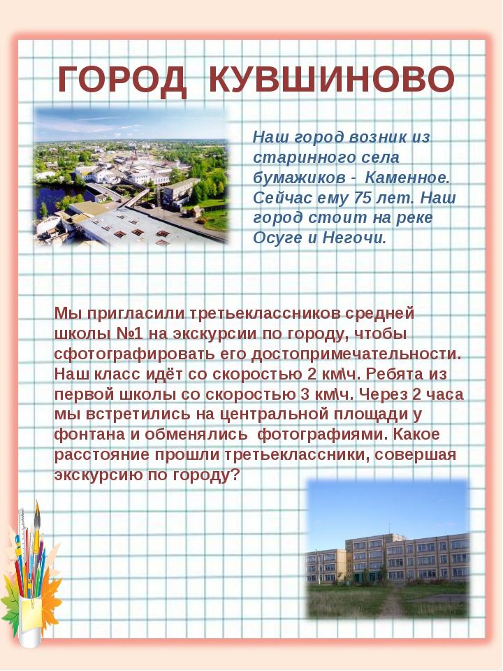 ГОРОД КУВШИНОВО Наш город возник из старинного села бумажиков - Каменное. Се...