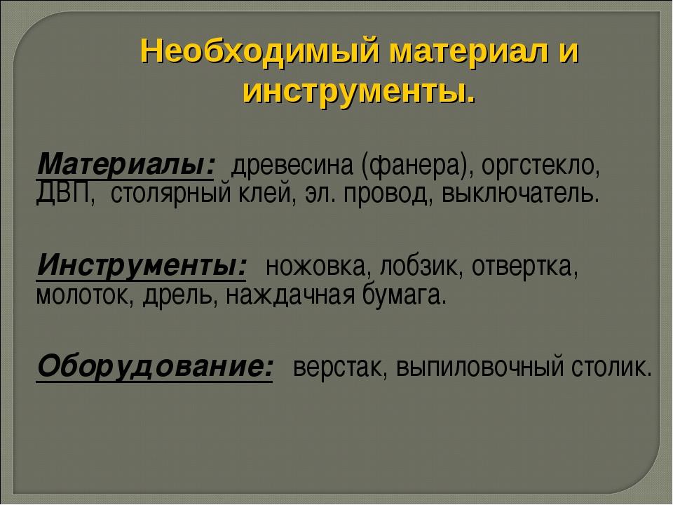Необходимый материал и инструменты. Материалы: древесина (фанера), оргстекло,...
