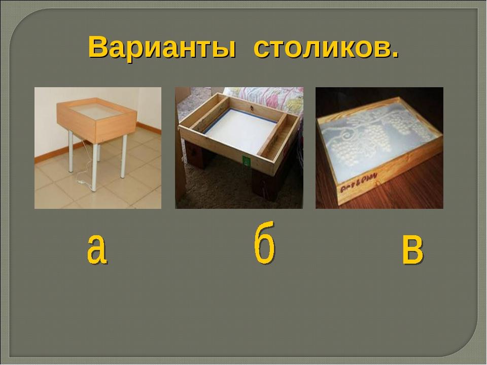 Варианты столиков.
