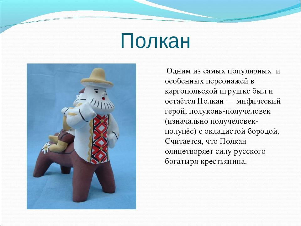 Полкан Одним из самых популярных и особенных персонажей в каргопольской игру...