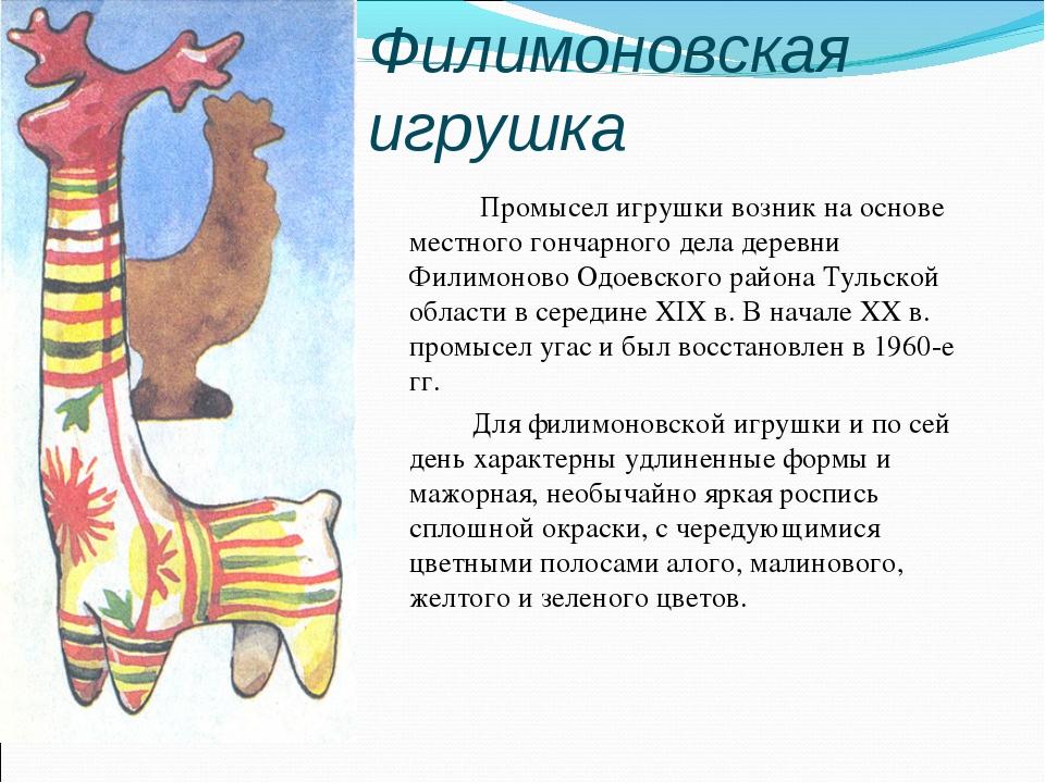Филимоновская игрушка Промысел игрушки возник на основе местного гончарного д...