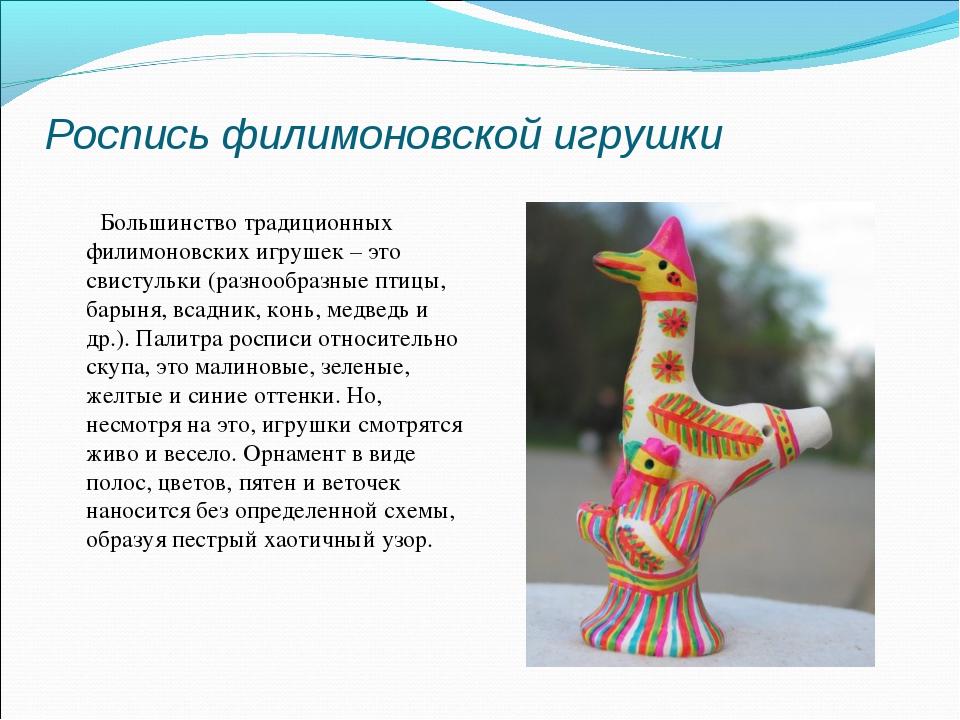 Роспись филимоновской игрушки Большинство традиционных филимоновских игрушек...