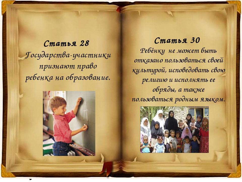 Статья 28 Государства-участники признают право ребенка на образование. Статья...