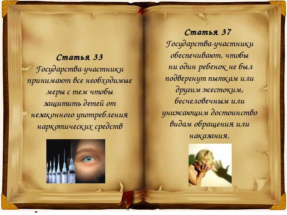 Статья 37 Государства-участники обеспечивают, чтобы ни один ребенок не был по...
