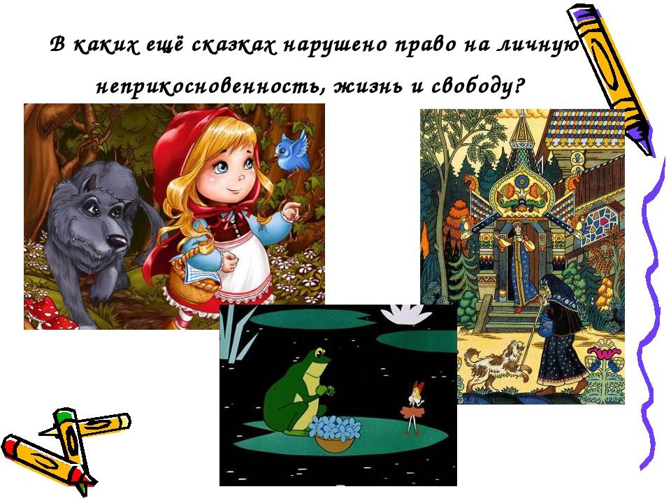 В каких ещё сказках нарушено право на личную неприкосновенность, жизнь и своб...