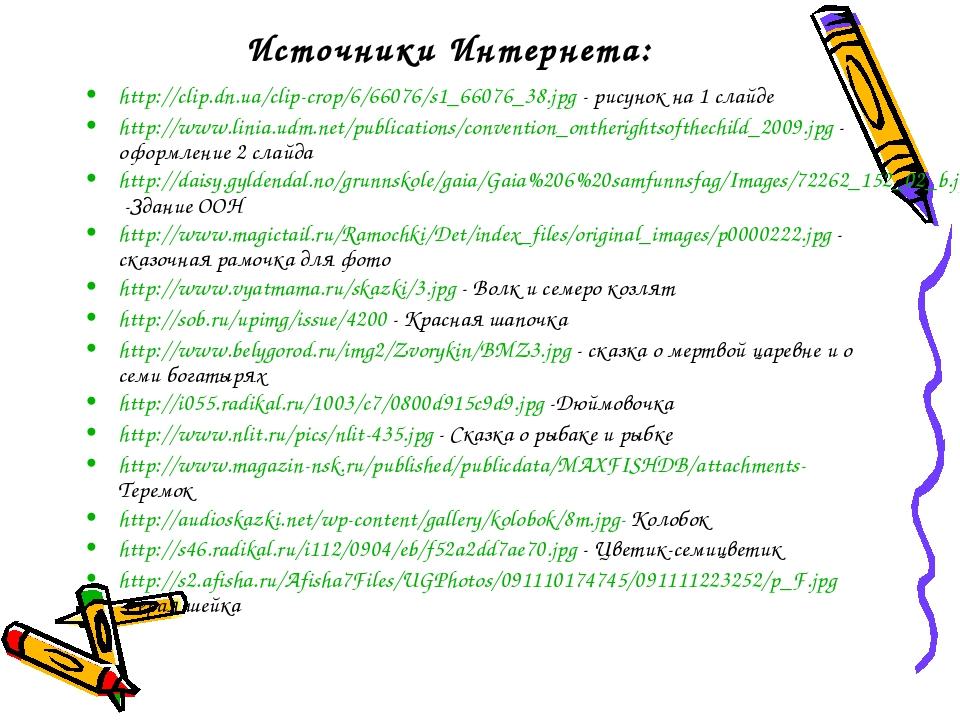 Источники Интернета: http://clip.dn.ua/clip-crop/6/66076/s1_66076_38.jpg - ри...