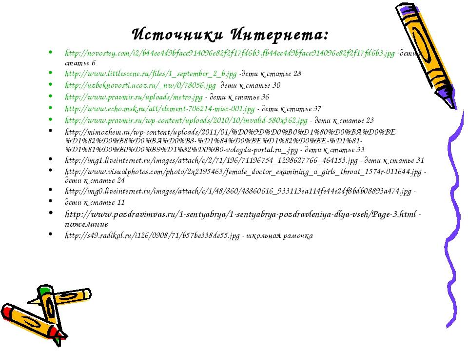 Источники Интернета: http://novostey.com/i2/b44ee4d9bface914096e82f2f17fd6b3....