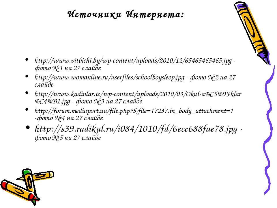 Источники Интернета: http://www.vitbichi.by/wp-content/uploads/2010/12/654654...