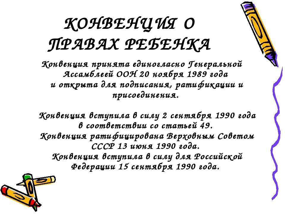 КОНВЕНЦИЯ О ПРАВАХ РЕБЕНКА Конвенция принята единогласно Генеральной Ассамбле...