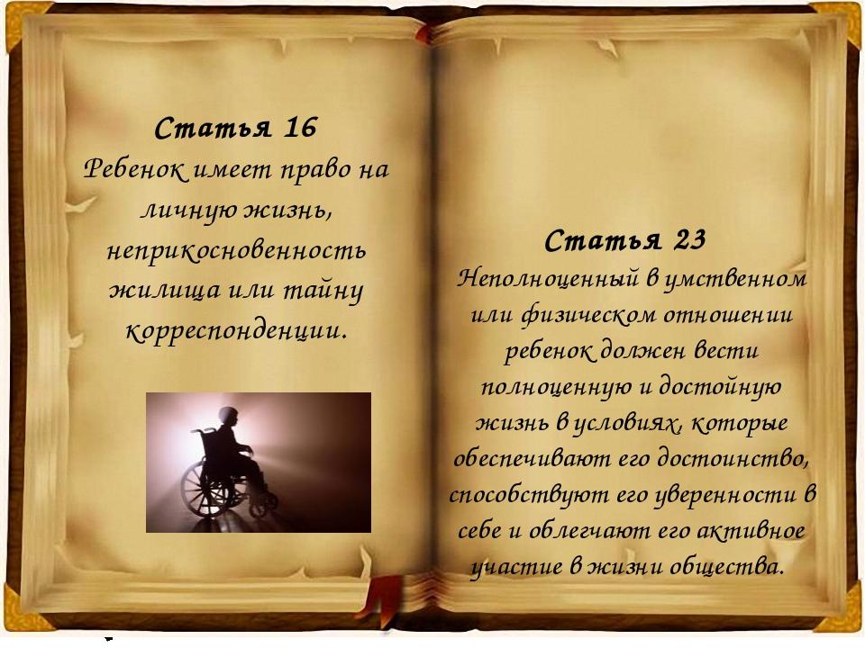 Статья 16 Ребенок имеет право на личную жизнь, неприкосновенность жилища или...