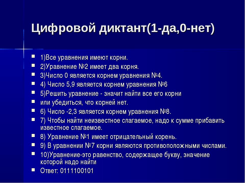 Цифровой диктант(1-да,0-нет) 1)Все уравнения имеют корни. 2)Уравнение №2 имее...