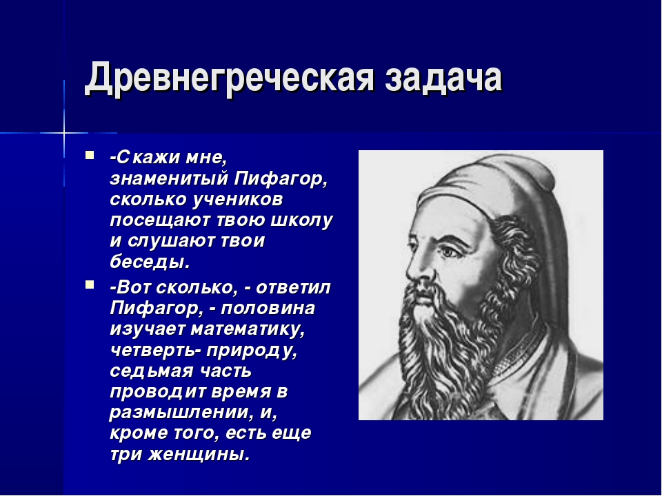 Древнегреческая задача -Скажи мне, знаменитый Пифагор, сколько учеников посещ...