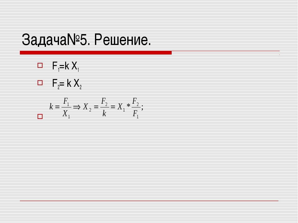 Задача№5. Решение. F1=k X1 F2= k X2