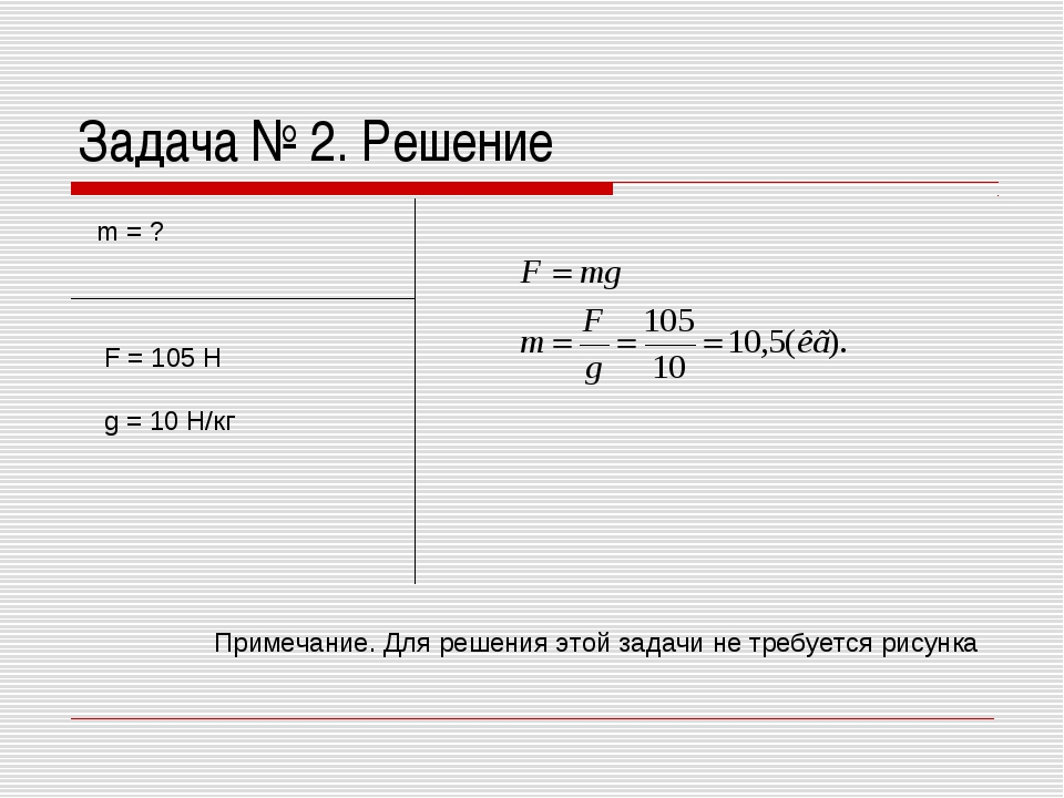 Задача № 2. Решение m = ? F = 105 Н g = 10 Н/кг Примечание. Для решения этой...