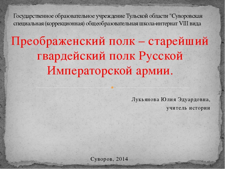 Преображенский полк – старейший гвардейский полк Русской Императорской армии....