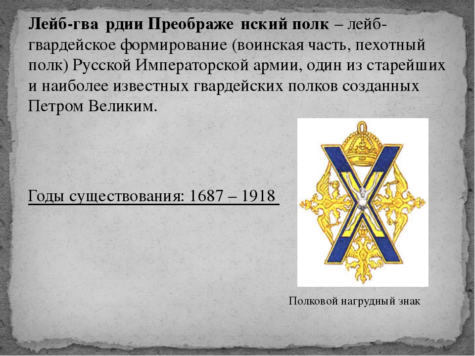 Лейб-гва́рдии Преображе́нский полк – лейб-гвардейское формирование (воинская...
