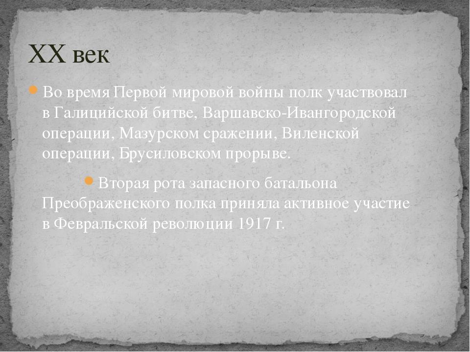 Во времяПервой мировой войныполк участвовал вГалицийской битве,Варшавско-...