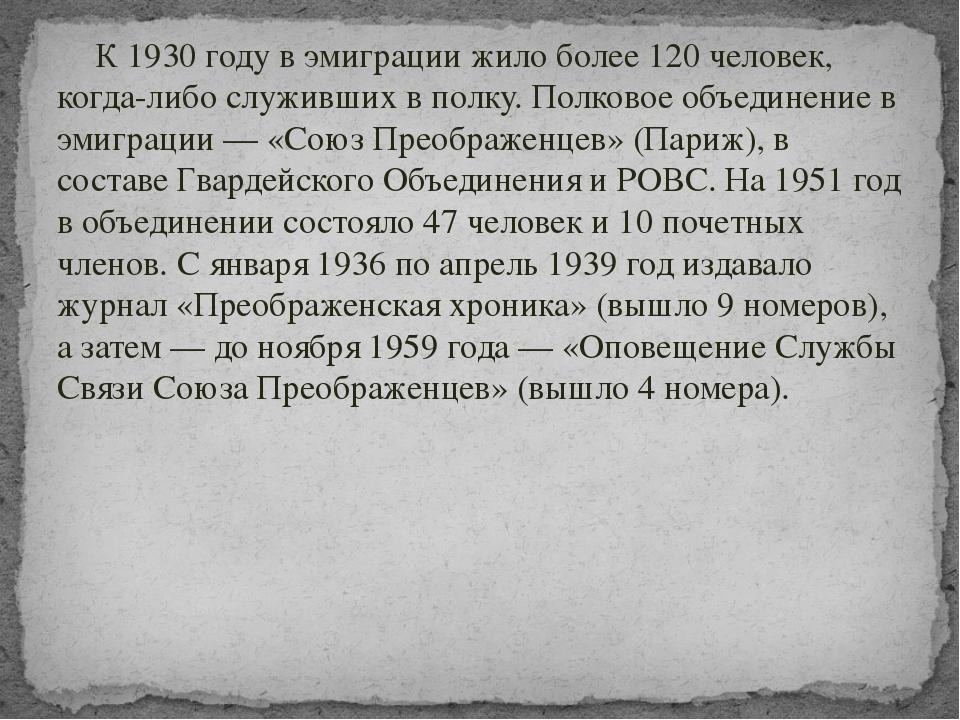 К 1930 году в эмиграции жило более 120 человек, когда-либо служивших в полку....