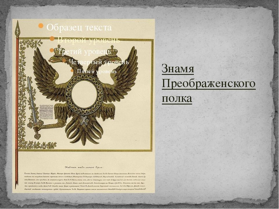 Знамя Преображенского полка