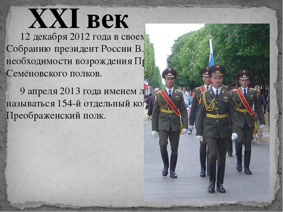12 декабря 2012 года в своем Послании Федеральному Собранию президент России...