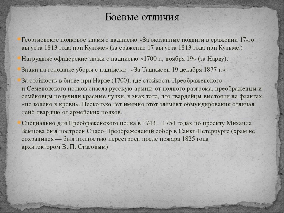 Боевые отличия Георгиевское полковое знамя с надписью «За оказанные подвиги в...