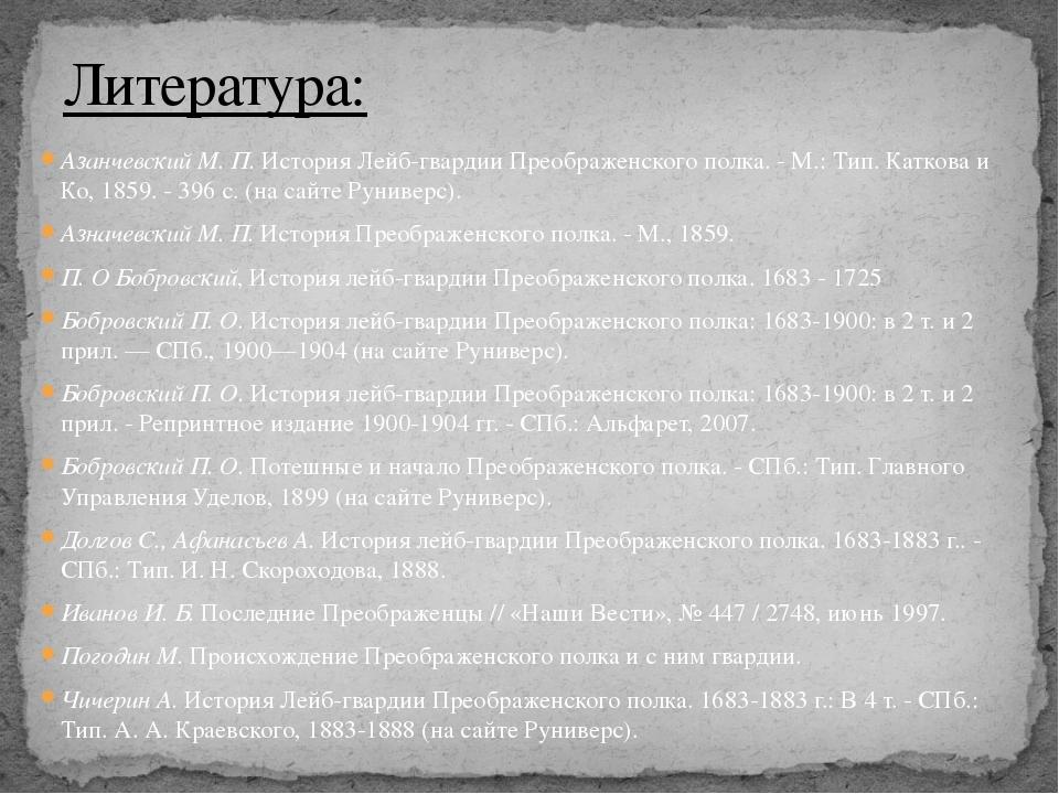Азанчевский М. П.История Лейб-гвардии Преображенского полка.-М.: Тип. Катк...