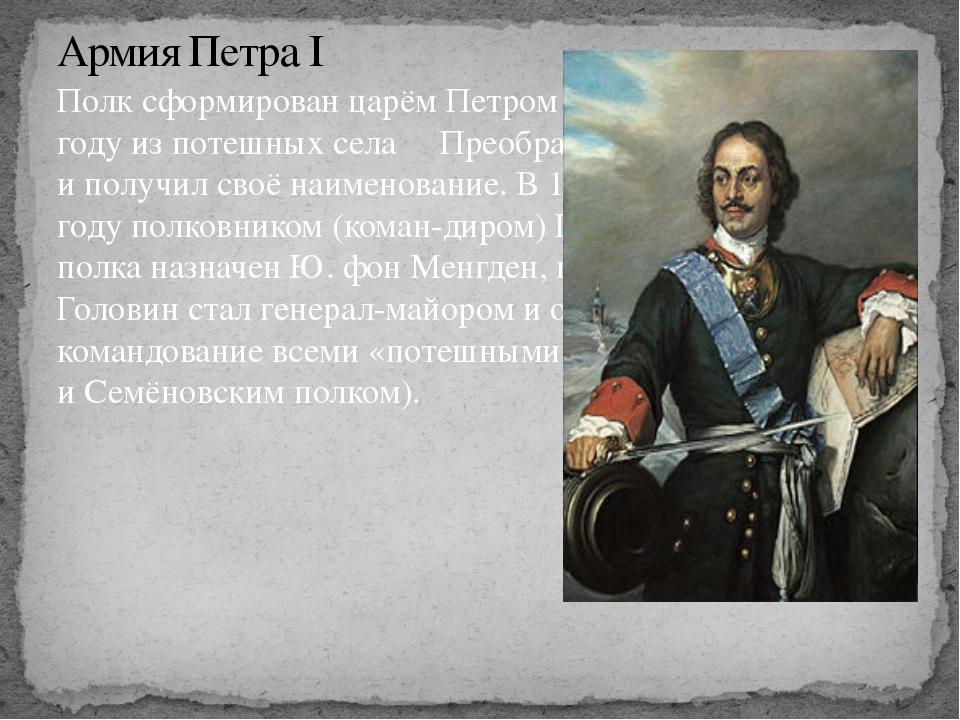 Полк сформирован царёмПетром Iв1691 годуизпотешныхсела Преображенского...