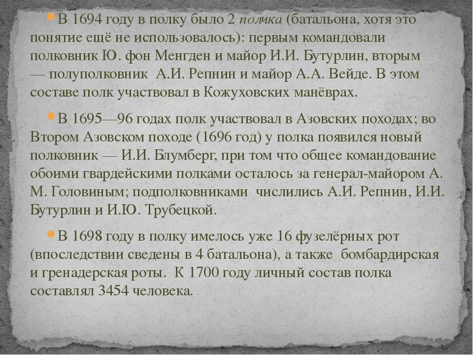В1694 годув полку было 2полчка(батальона, хотя это понятие ещё не использ...