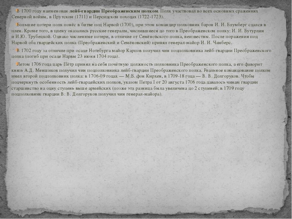 В1700 годунаименованлейб-гвардииПреображенским полком. Полк участвовал во...