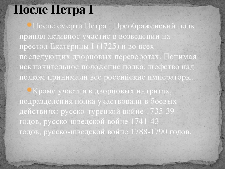 После смерти Петра I Преображенский полк принял активное участие в возведении...