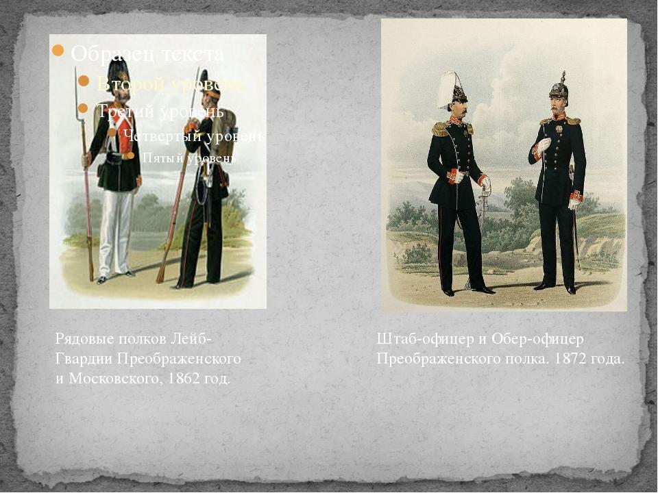 Рядовые полков Лейб-Гвардии Преображенского и Московского, 1862 год. Штаб-офи...