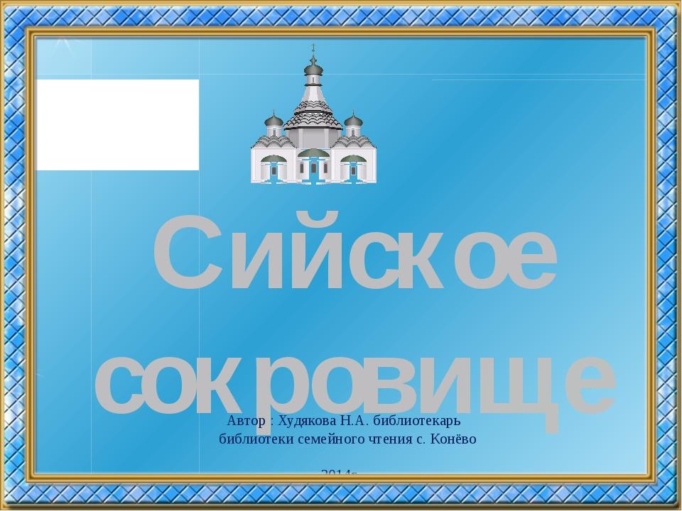 Сийское сокровище Автор : Худякова Н.А. библиотекарь библиотеки семейного чте...