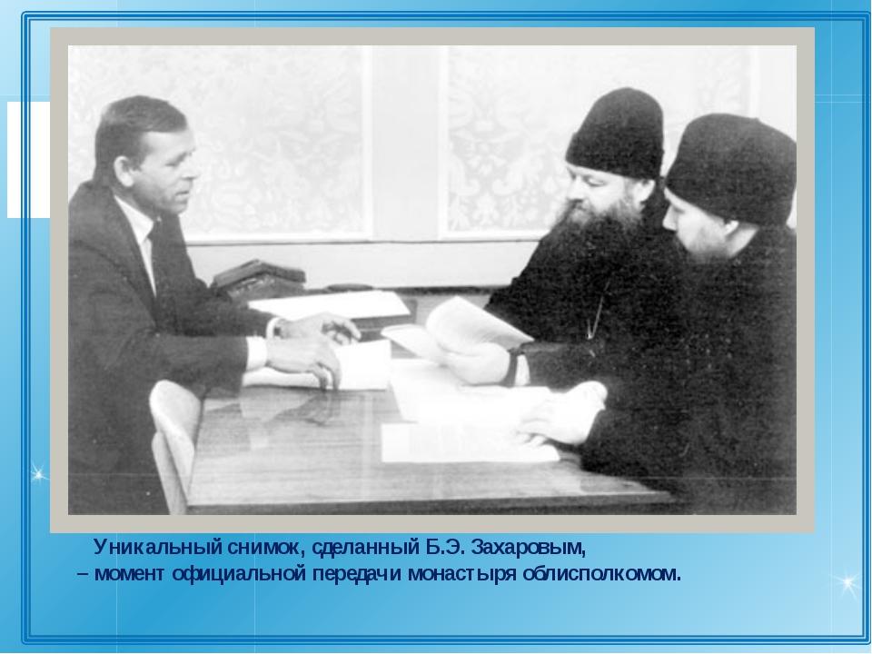 Уникальный снимок, сделанный Б.Э. Захаровым, – момент официальной передачи м...