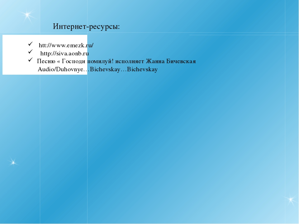 Интернет-ресурсы: htt://www.emezk.ru/ http://siva.aonb.ru Песню « Господи по...