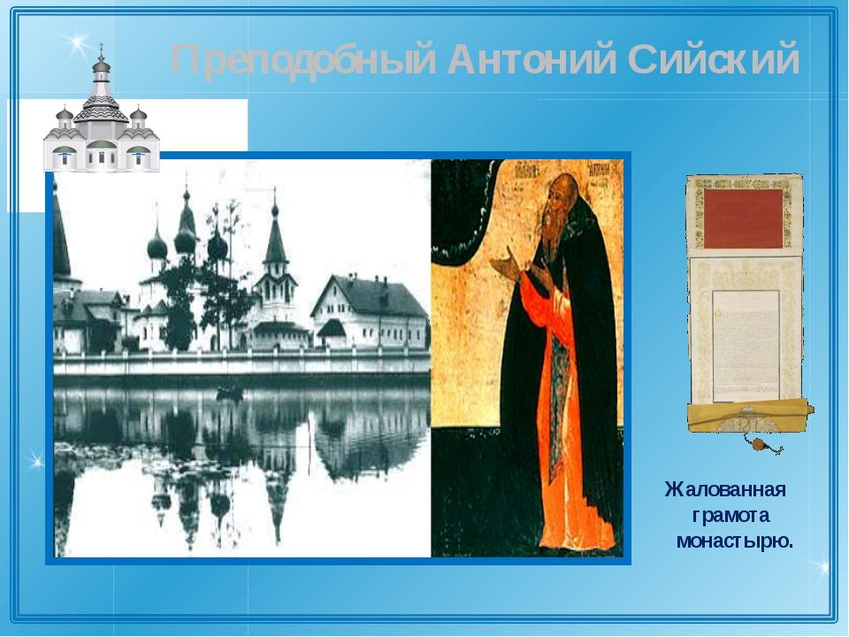 Преподобный Антоний Сийский Жалованная грамота монастырю.