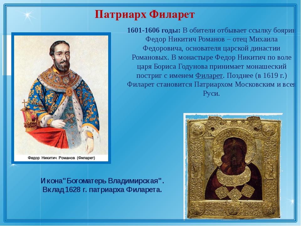 1601-1606 годы: В обители отбывает ссылку боярин Федор Никитич Романов – отец...