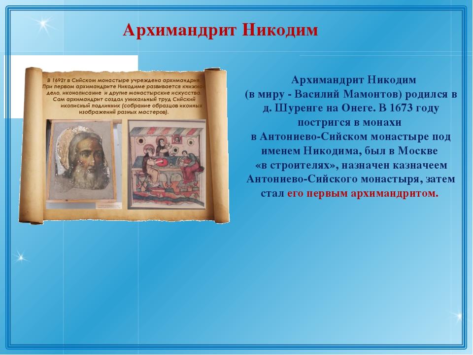 Архимандрит Никодим (в миру - Василий Мамонтов) родился в д. Шуренге на О...