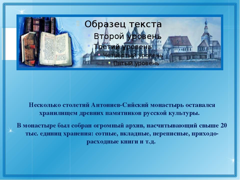 Несколько столетий Антониев-Сийский монастырь оставался хранилищем древних па...