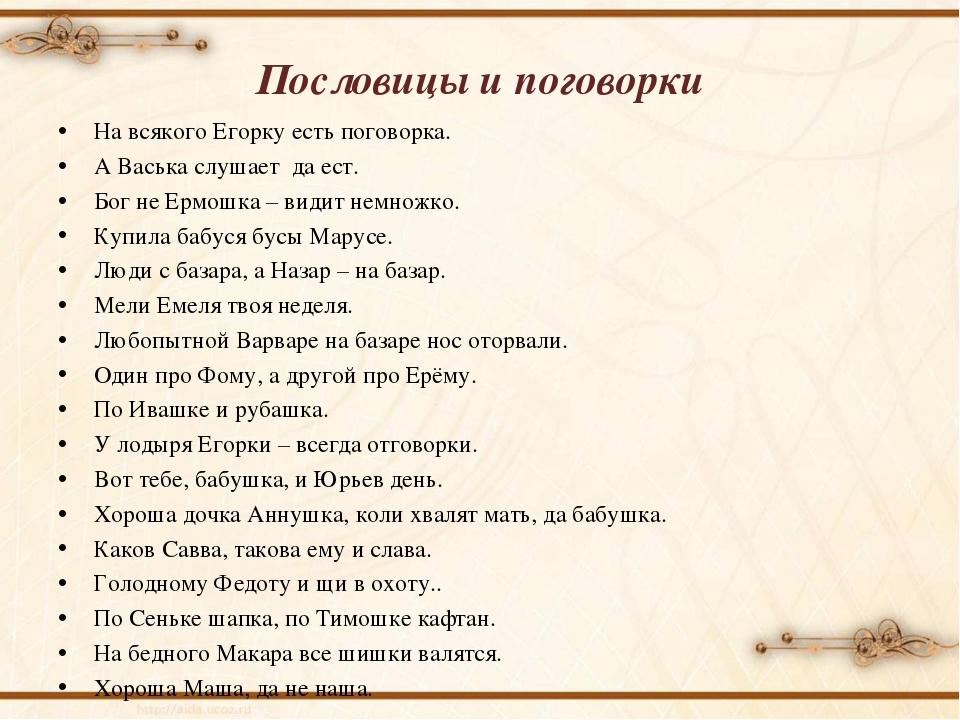 Пословицы и поговорки На всякого Егорку есть поговорка. А Васька слушает да е...