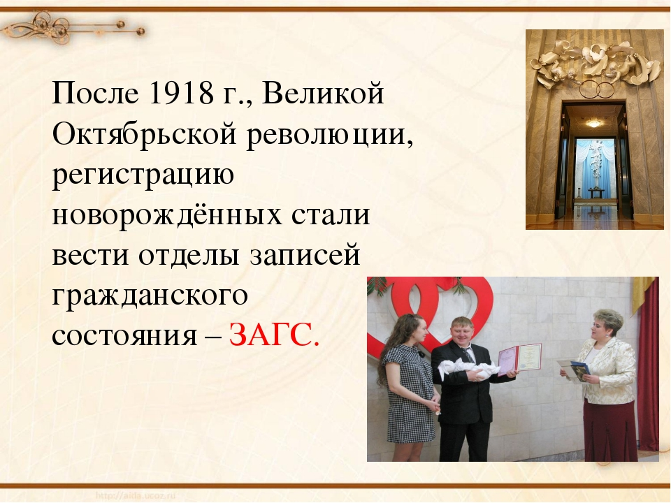 После 1918 г., Великой Октябрьской революции, регистрацию новорождённых стали...