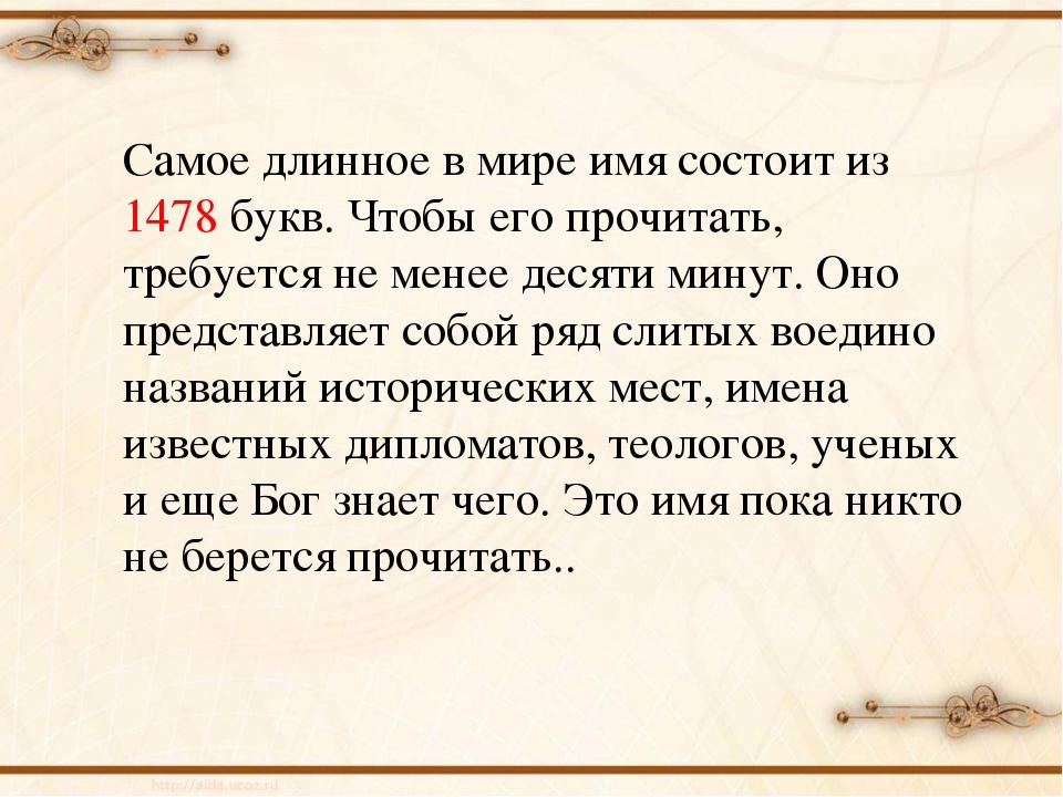Самое длинное в мире имя состоит из 1478 букв. Чтобы его прочитать, требуется...