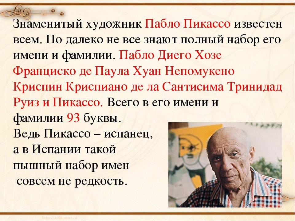 Знаменитый художник Пабло Пикассо известен всем. Но далеко не все знают полны...