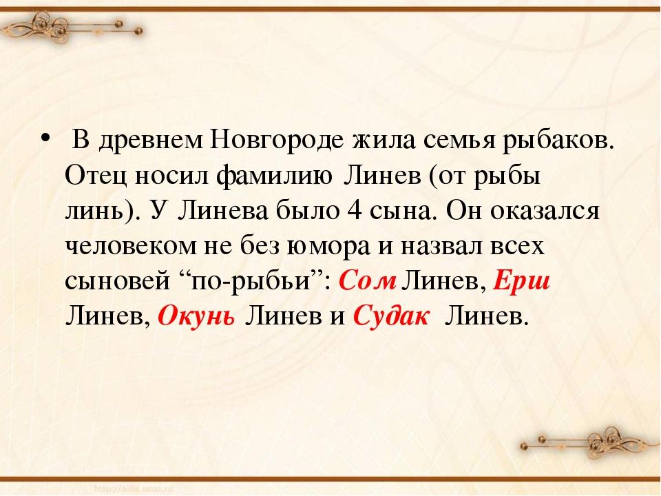 В древнем Новгороде жила семья рыбаков. Отец носил фамилию Линев (от рыбы ли...
